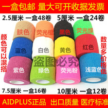 Self-adhesive bandage movement high elastic knee cover protective wrist tape protection strap winding ankle muscle sticker