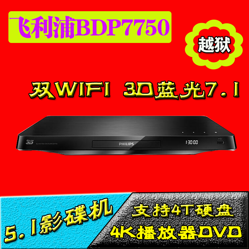 [The goods stop production and no stock] Philips/Philips BDP7750 3D Blu-Ray DVD Player 4K Zone Hard Drive Jailbreak DVD Player