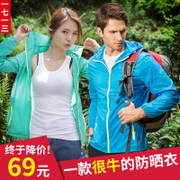1713 outdoor clothing sunscreen clothing and skin coat windproof breathable 2017 summer new ultra-thin lovers