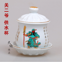 Guan Gong Water supply cup Master Guan Tea cup porcelain White water cup ceramic wushu God of wealth glass
