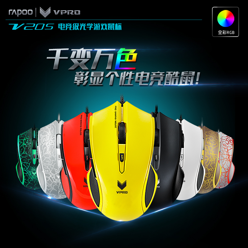 Reeber v20s Game Mouse Jedi Survival Escape h1z1 Game Competition CF Macro Programming Cable Mouse