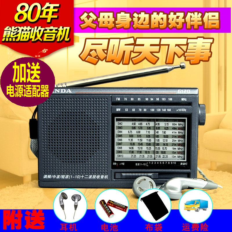 PANDA/Panda 6120 Portable Old-fashioned Full-Band Pocket Radio for the Elderly FM Broadcasting Semiconductor Miniature FM Multiband Walkman External Player