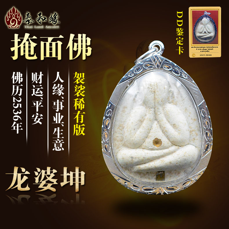 Thai Buddha brand authentic Long Po Kun 2536 cover face Buddha Fortune career Pingan block zai