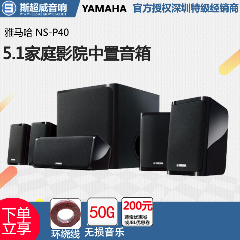 Yamaha/Yamaha NS-P40 Home Theater Set Six-piece Small Speaker Satellite Speaker Wall Combination