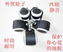 PU double-color roller wheel can be rotated round office chair dedicated not to hurt the floor durable loss special genuine