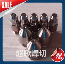 P160 160 imported Hafnium wire electrode nozzle 160 Nozzle plasma cutting accessories water cooling
