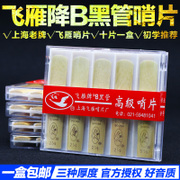 Feiyan down B clarinet reed whistle senior clarinet tablets 10 independent packaging 2.0/2.5/3.0 beginner reed