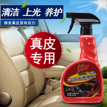 Water Blue Lime Car leather seat cleaner indoor leather decontamination glazing Care Supplies Interior cleaning agent