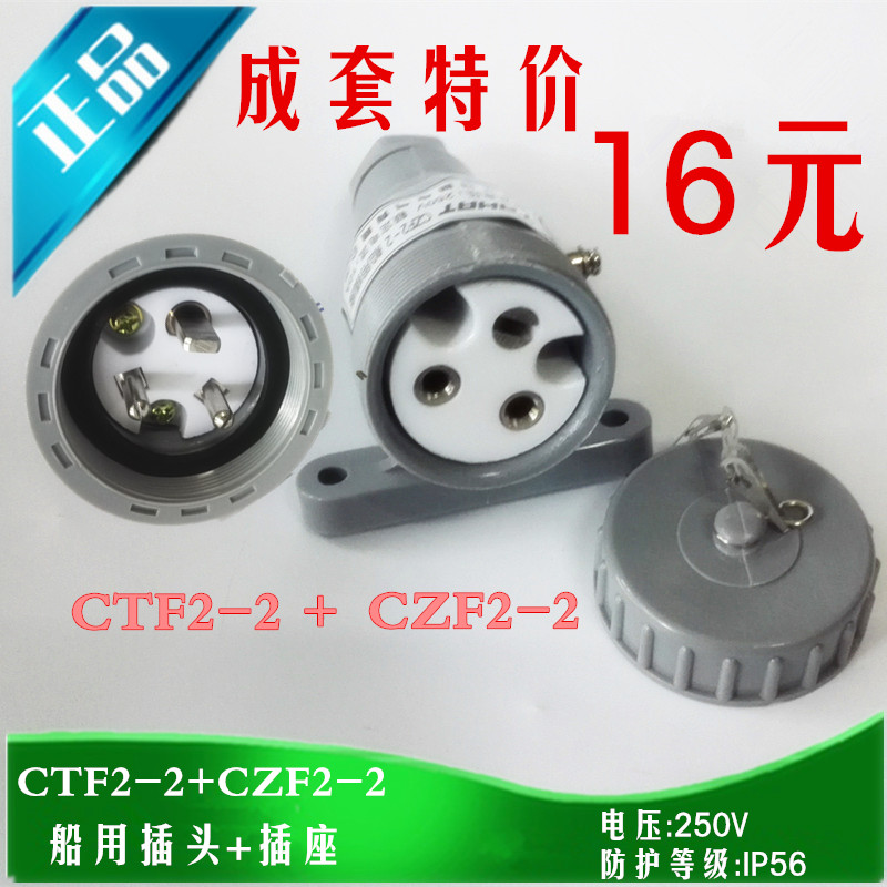 CZF2-2 250V 10A IP56 Watertight Marine Socket Multiple Seal Plug Connector Business, Office & Industrial Electrical Equipment & Supplies