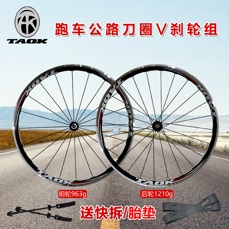 TAOK Tuoke 700C road wheel set bicycle 9 speed 10 speed Palin card type V brake sports car knife ring wheel
