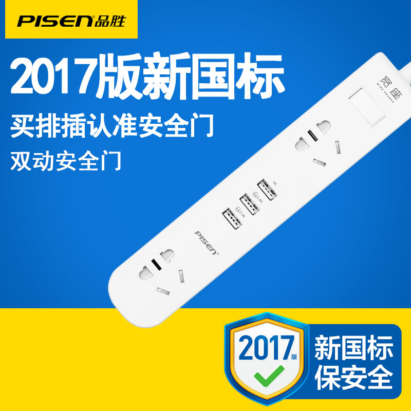 Pisen / product wins PSCXB-02U intelligent USB patch panel charger socket tow board 3 three holes with switch