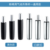 Pneumatic rod computer Swivel Chair Elevator mesh chair nitrogen cylinder three-stage gas spring middle axis stroke rod telescopic rod Support