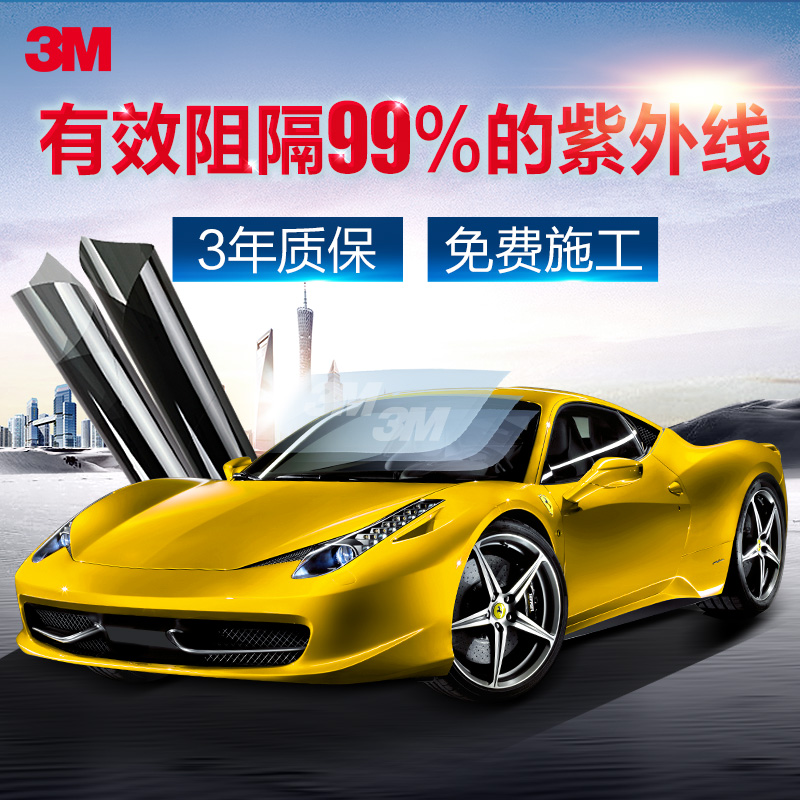 3M car film phantom light shadow car film side rear block full car film explosion-proof insulation film glass film solar film