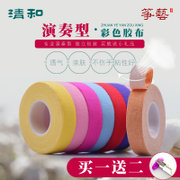 Zheng adhesive professional performance type children's adult breathable color Pipa zheng special adhesive tape