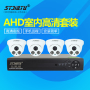 Stjiatu AHD hemisphere monitoring equipment set 720P HD AHD chip hard disk recorder package