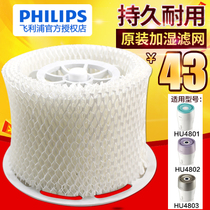 Philips humidifier filter HU4102 suitable for HU4801 / HU4802 / HU4803 filter genuine original