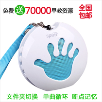 spirit small palm grinding ear English machine mp3 loud childrens music player portable audio placebo Mini speaker baby early learning story machine