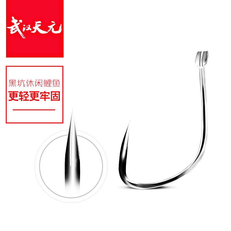 Wuhan Tianyuan Xinjiao angle hook 18 pieces Japan imported high carbon steel without barbed black pit leisure sports hook