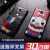 D da D Huawei 5X mobile phone shell glory 5x silicone sleeve creative embossed painted day Korea cute cartoon