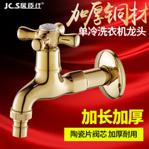 European Golden Washing Machine Faucet Full Copper 4 Minute Single Cold Quick Boiling Nozzle Entering Wall, Lengthened Faucet Thickening and Gold Plating