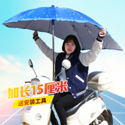 Extended electric sunshade rain proof umbrella canopy roof battery bicycle sun wind and rain cover in summer