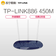 Suning self TP-Link wireless router 450M wall through high-speed home optical fiber TL-WR886N