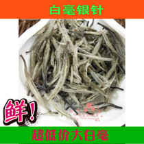 Good Tea for Parents Baihao Silver Needle White Tea Fuding Old White Tea 250g Baomai Dabaihao White Tea