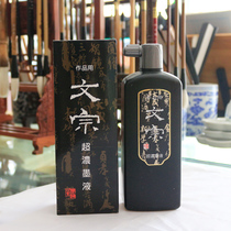Japan imported Ink Hall produced Wenzong Ink advanced works with Wenzongxu thick ink liquid 500ml