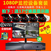 1080P HD monitoring equipment set machine 4 sets of domestic surveillance cameras monitoring equipment package