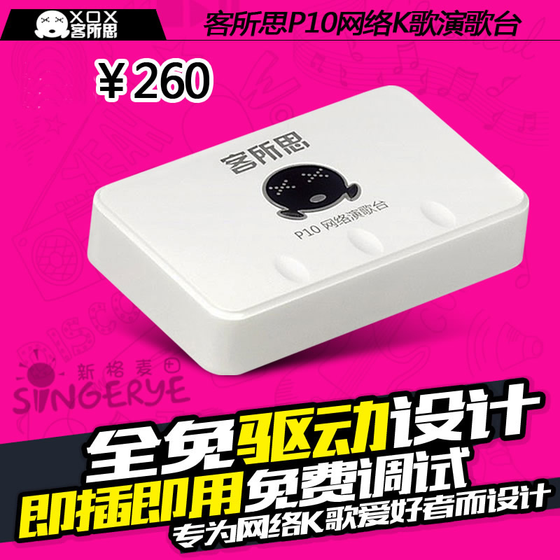 Customer Institute P10 External USB Independent Sound Card Set Special for Avoiding Network Live Singing