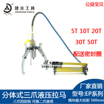 Split hydraulic pull horse bearing puller Two claw three-claw pull code 5t10t20t30t50t tons