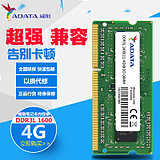 Viagra notebook memory 4G 1600 DDR3L 4G double-sided 8-chip computer memory 4G compatible 1333