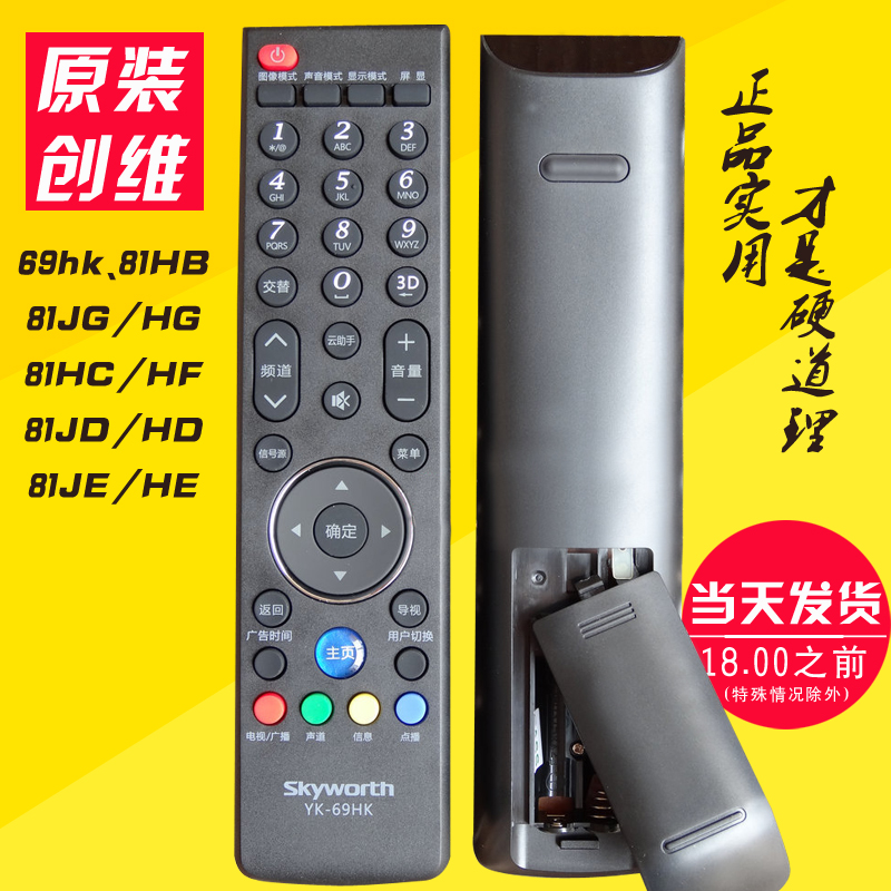 Genuine Skyworth Intelligent Television Remote Controller YK-69JK General 69HK YK-81HG/JG 81JE/JE 81JD/HD 81HF/HC Original Universal
