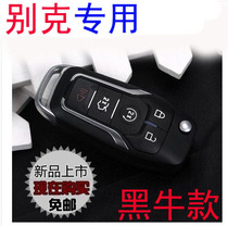 Buick car keys new June Wei Yun Excelle Brown Boulevard Modified Shell