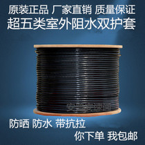 Ampshu Five types of pure copper 8-core all-copper outdoor waterproof oxygen-free copper core twisted-pair wire 300 meters monitoring network cable