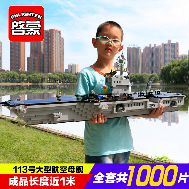 Enlightenment Boys Lego Building Block Military Carrier 6 Children Plastic 8 Assembly Toys 10 Years Old 12 Aircraft Carrier