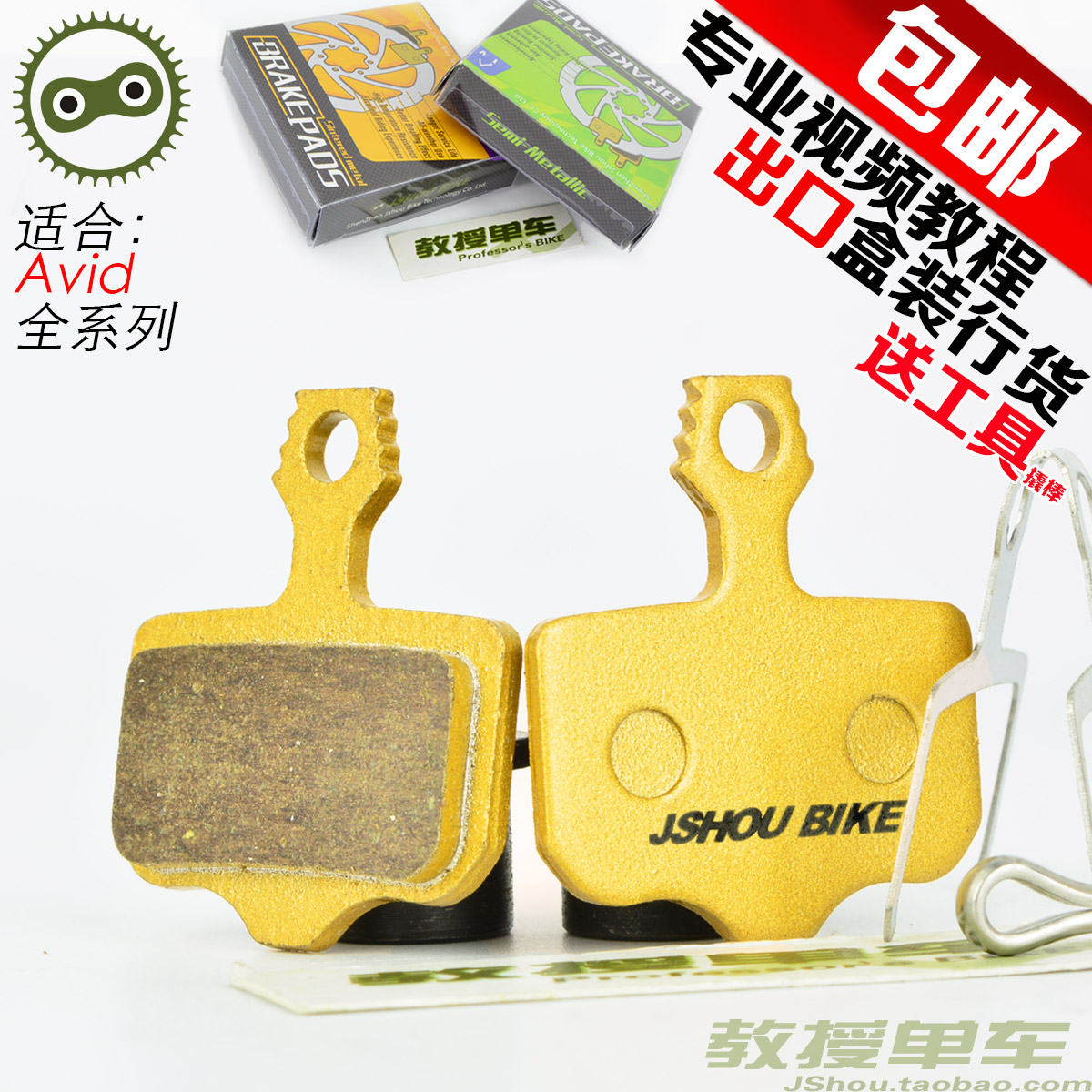 DB1 Oil Disk to Make Plate Metal Suitable for Avid E1E3E5E7E9XX Xo Mountain Bike Disc Brake to Make Plate Metal