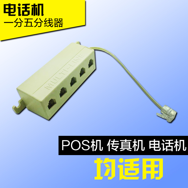 [The goods stop production and no stock]One-Five Telephone Line Transfer Converter Separator Divider Divider Divider Box Telephone Network Divider