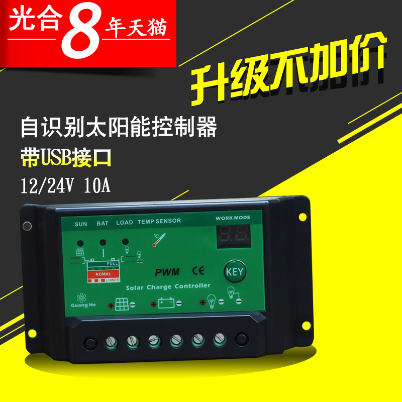 Photovoltaic module controller of 12v24v10a intelligent household street lamp power generation system