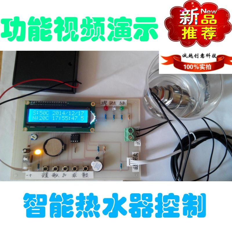 Intelligent Water Heater Control System Temperature and Water Level Customized Electronic Design DIY Based on 51 Single Chip Microcomputer