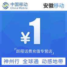 24-hour automatic recharge Anhui Mobile Telephone Fee 1 yuan Official recharge automatic quick recharge instant account arrival