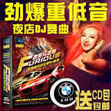 Car CD discs bass Madonna dance music slow shake lossless DJ music workers nightclub song discs