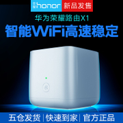 HUAWEI glory router X1 wireless home wall high speed fiber broadband smart WiFi amplifier amplification