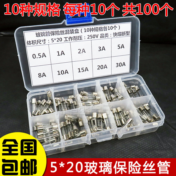 Glass insurance tube sample box 10 kinds of mixed 0.5 1 5 10A fuse element package