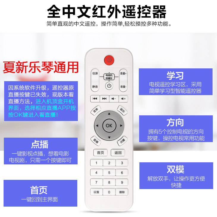 Xia Xin L8.A5/Leqin L8 Universal High Definition Network Television Top Box Remote Controller Learning Remote Controller