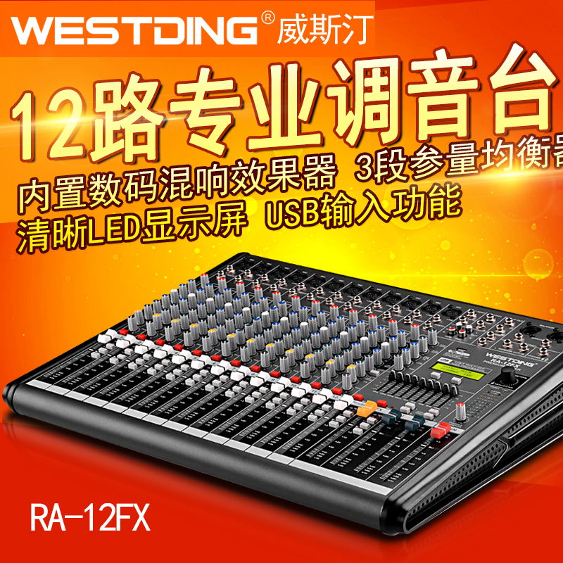 WESTDING/WESTDING RA-12FX Professional 12-channel Digital Mixer with 9-segment Equilibrium Adjustment Effective Device KTV Stage Karaoke Speaker Home K-song Effective Mixer Console