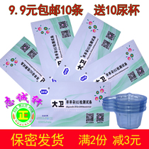10 Davids early pregnancy test paper pregnancy test stick to measure pregnancy papers to measure pregnancy stick test Pregnancy paper free shipping testing pregnant