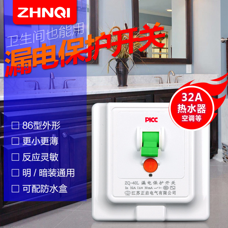 2/3P cabinet type air conditioner electric water heater plug leakage protector switch 32A household circuit breaker air switch