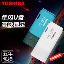 Toshiba u disk 16G falcon mini mini cute waterproof creative creative car car music u disk 16gu disk