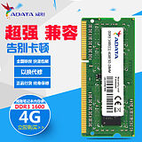 AData / Viagra notebook memory 4g DDR3 1600 computer memory compatible 1333 authentic